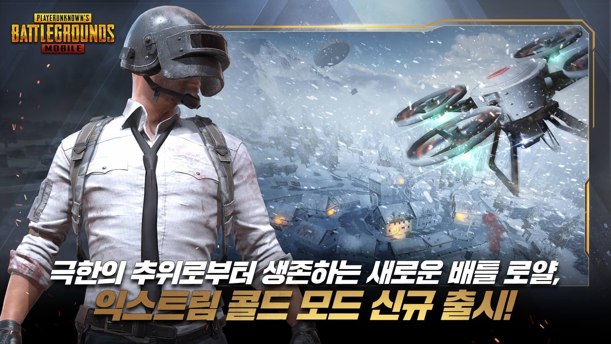PUBG mobile Korea season 13